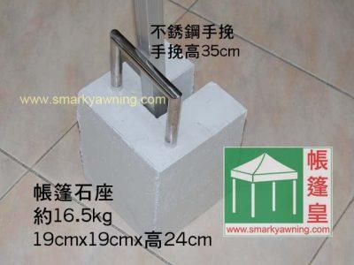 帳篷-16KG石座