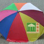 太陽傘-八色