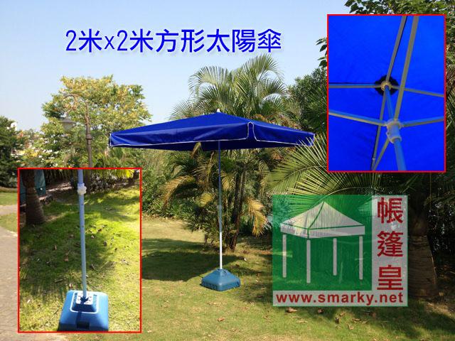 方形太陽傘-a