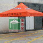 絲印廣告帳篷-MarkEnergy