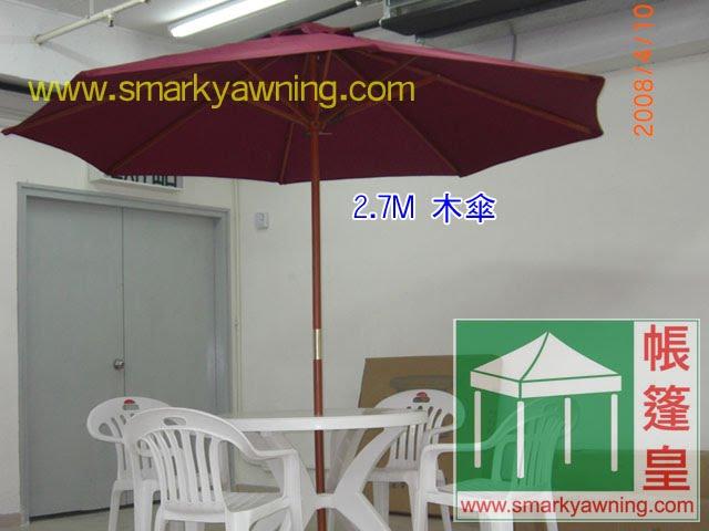 2.7米木傘-棗紅色