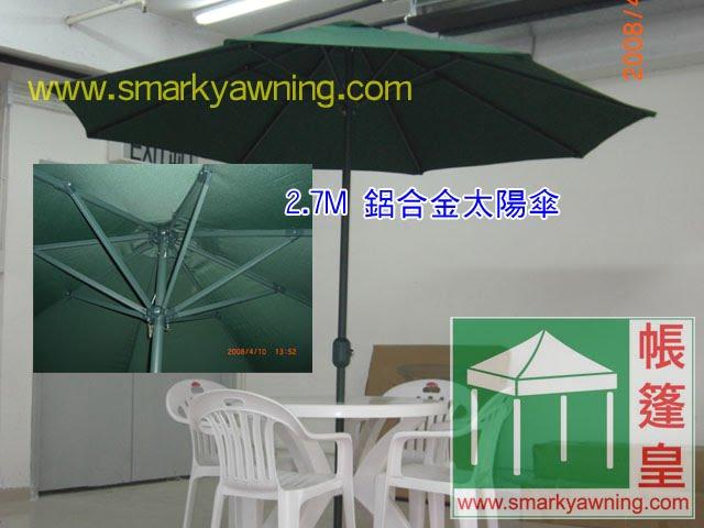 2.7米鋁合金花園傘-墨綠色