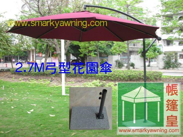2.7米弓形傘