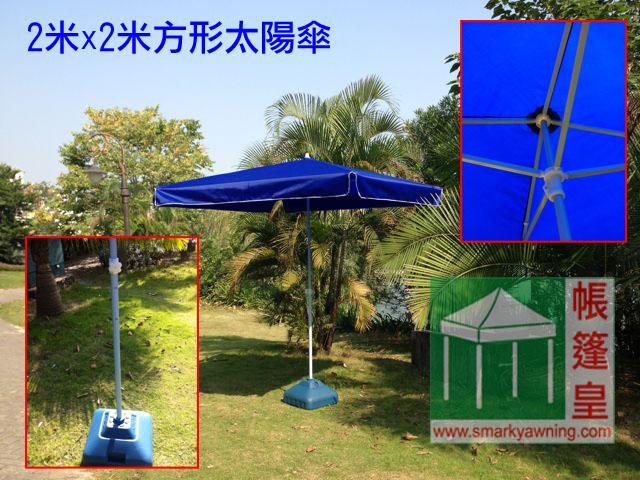 方形太陽傘l