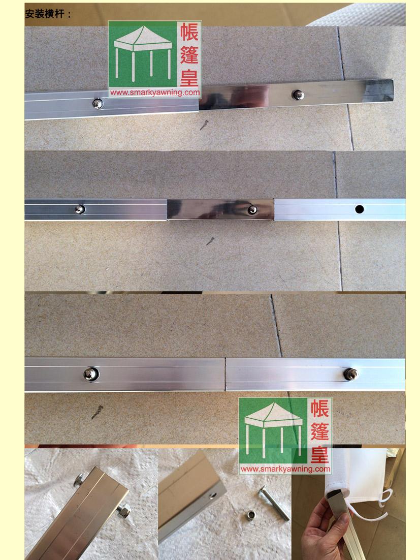 折叠帐篷横杆安装流程: