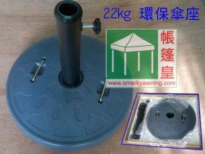 花園傘座-HighClassBase-22kg