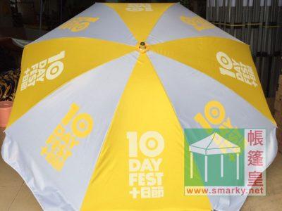 絲印太陽傘-10day-yellow