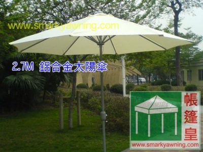 直徑2.7米鋁合金花園傘