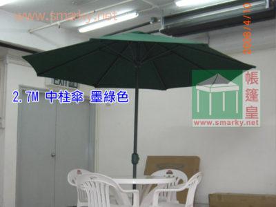 640x480-2.7米中柱傘墨綠色