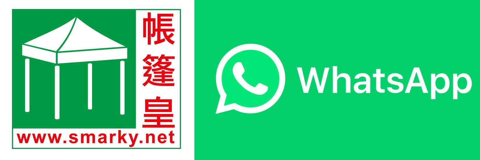 whatsapp-帳篷皇
