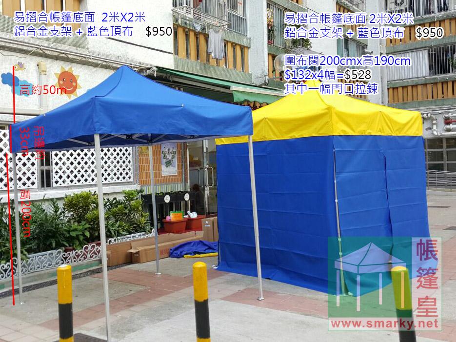 2米x2米帳篷的展開方法