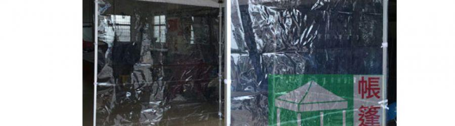 噴畫帳篷配透明膠