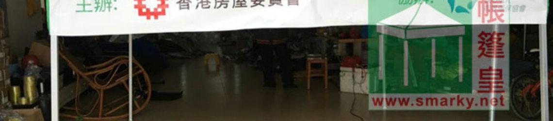 香港房屋委員會噴畫帳篷
