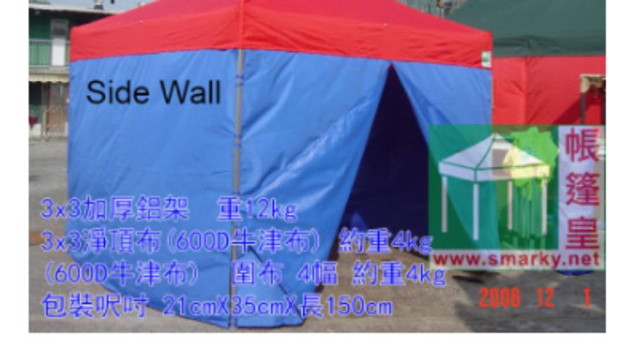 3米X3米鋁合金帳篷