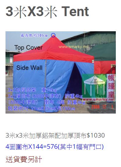 帳篷3X3
