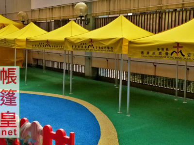 2Mx2M 絲印帳篷 - 基督教香港崇真會安強幼兒學校 - banner