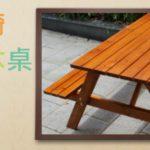 戶外木桌木椅