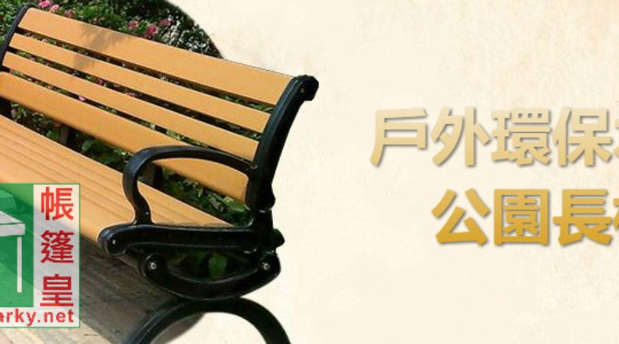 戶外環保木 公園長椅