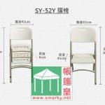 悠閒桌椅-SY-52Y-2
