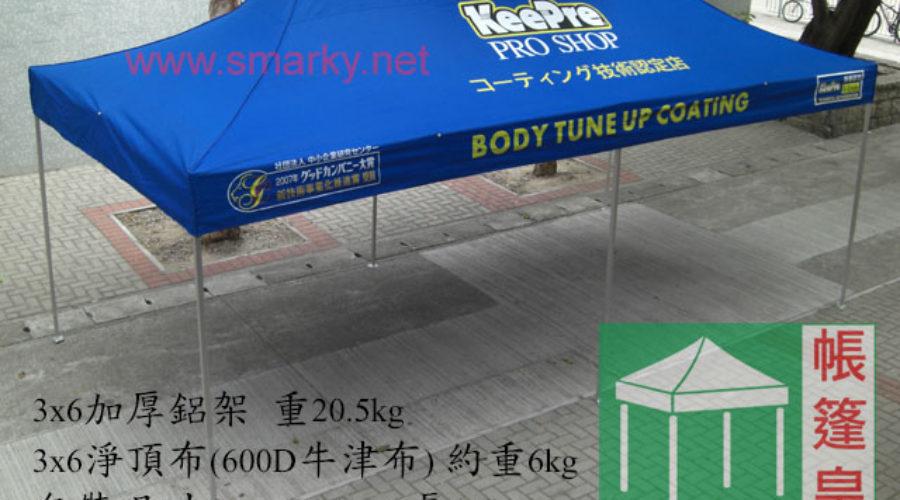 3米X6米鋁合金帳篷展示