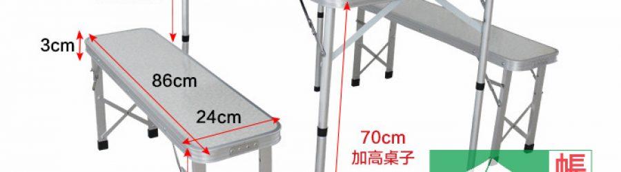 Picnic Table-便攜式桌椅