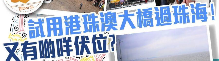 [窮L遊記‧大陸篇] #12-2 試用港珠澳大橋過珠海 又有啲咩伏位?