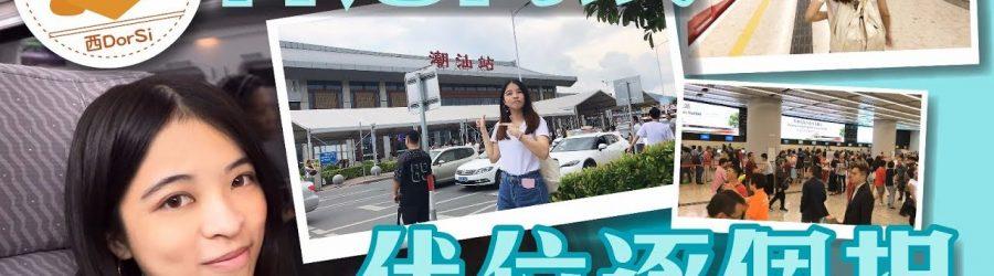 [窮L遊記‧大陸篇] #00-1 香港高鐵伏位逐個捉!