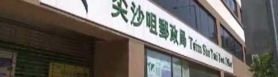封信去左邊 – 香港郵政