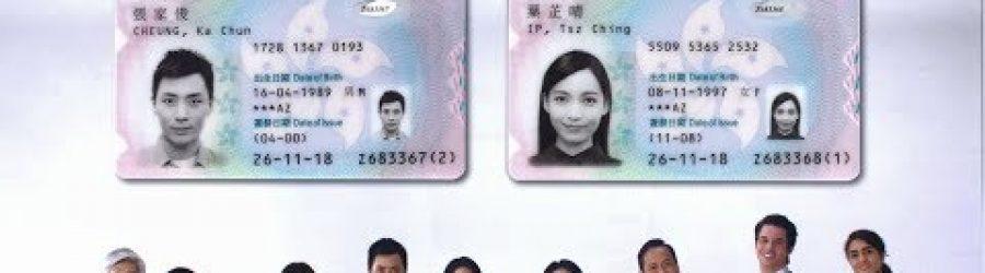 申請身份證- 靚靚影相篇