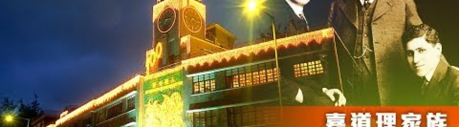 【壹經典●香港猶太裔首富傳奇】供電九龍半島 中電嘉道理家族百年王國(足本版)