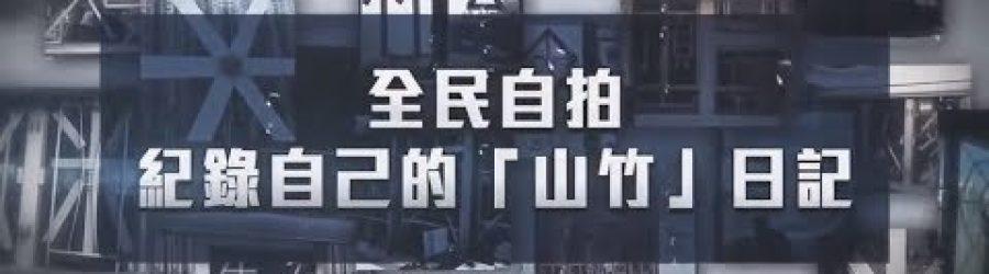 鏗鏘集:全民「山竹」記