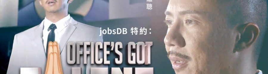 jobsDB 特約:OFFICE'S GOT TALENT