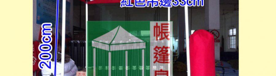帳篷香港-2.0Mx2.0M易摺合淺藍色重型鋁架帳篷