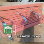 環保木公園長椅-TQRW-21