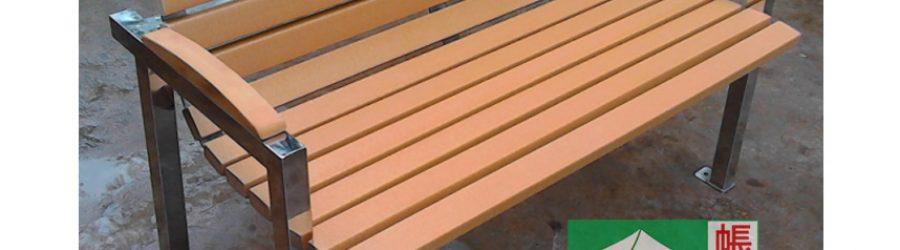 環保木公園長椅-TQRW