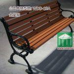 環保木公園長椅-WDD19A