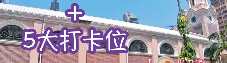 [拍出書卷氣] HKU五個必去打卡位 + 校園隱世餐廳