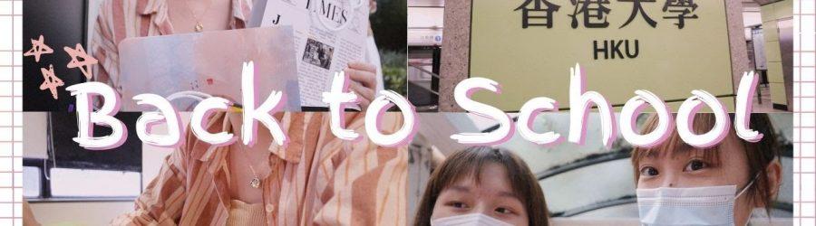 【Study Vlog#2】 Back to School 返香港大學上實體課 Welfare Packs Unboxing Summer森麻