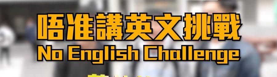 CapTV  x 港大通識《薄扶林主場》-香港大學學生可以唔講英文嗎?HKU Students No English Challenge