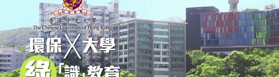 「2013 香港環保卓越計劃」– 卓越環保一分鐘: 香港中文大學