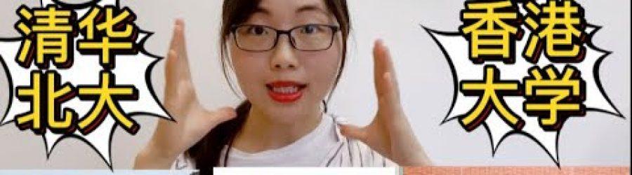 【港大篇5】清华 北大 香港大学:15分钟教你如何申请?