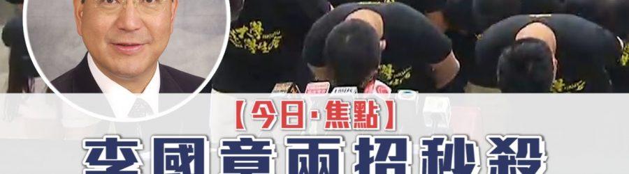 【短片】【今日‧焦點】李國章兩招秒殺 港大學生會「跪低」道歉兼辭職!