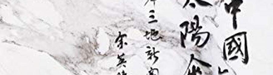 當「崛起中國」遇上「太陽傘」: 透視廿一世紀兩岸三地新關係 (Traditional Chinese Edition)